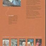 R. Follet & B. Senny - Baudruche - Amazonie BD
